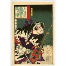 Toyohara Kunichika: Ichikawa Sadanji - Gishi Meimei Den - Artelino