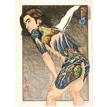 Paul Binnie: Hokusai's Water Fall - Edo Sumi Hyakushoku - Artelino