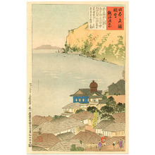小林清親: Atami Hot Spring - Famous Sights of Japan - Artelino