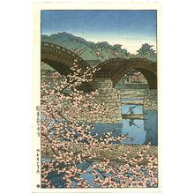 Kawase Hasui: Kintai Bridge - Artelino