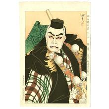 Ota Masamitsu: Benkei - Showa Butai Sugata - Artelino