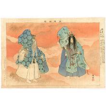 Tsukioka Kogyo: Crane and Turtle - Noh Gaku Zue - Artelino
