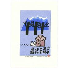 Taniuchi Masato: Small Footprints - Ashiato - Artelino