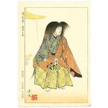 Matsuno Hideyo: Chrysanthemum Child - Twelve Months of Noh Pictures - Artelino