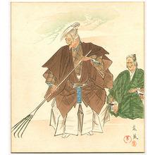 Matsuno Sofu: Takasago - Noh Twelve Months - Artelino