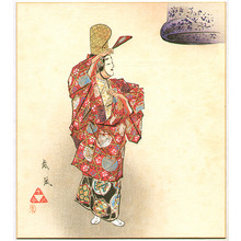 Matsuno Sofu: Dojoji - Noh Twelve Months - Artelino