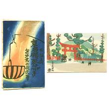 Kamei Tobei: Scenery of Kyoto -1 - Artelino