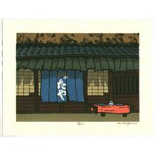 Nishijima Katsuyuki: Restaurant Tsutaya - Artelino