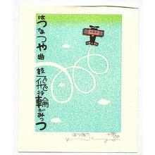 Yamada Kiyoharu: Early Summer - Artelino