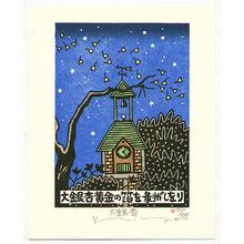 Yamada Kiyoharu: Big Ginkgo Tree - Artelino