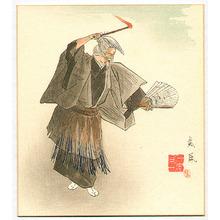 Matsuno Sofu: Ukai - Noh Twelve Months - Artelino