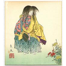 Matsuno Sofu: Kiku Jido - Noh Twelve Months - Artelino