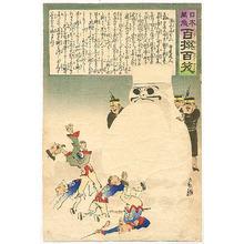 小林清親: Shino-Japanese War - One Hundred Collected Laughs - Artelino