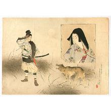 Tomioka Eisen: Wolf, Lady and Samurai - Artelino