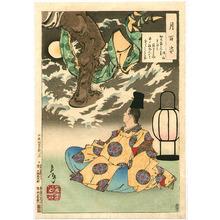 Tsukioka Yoshitoshi: Monster - One Hundred Aspects of the Moon # 14 - Artelino