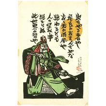 Yoshida Hiroshi: Classical Theater Play from Okinawa - Artelino