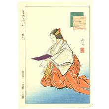 Matsuno Hideyo: May - Twelve Months of Noh Pictures - Artelino