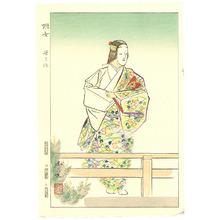 Matsuno Hideyo: August - Twelve Months of Noh Pictures - Artelino