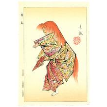 Matsuno Sofu: December - Twelve Months of Noh Pictures - Artelino