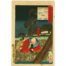 Tsukioka Yoshitoshi: Shingen - Dainippon Meisho Kagami - Artelino