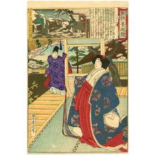 Toyohara Chikanobu: Poetess - Azuma Nishiki Chuya Kurabe - Artelino