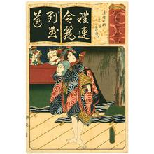 Utagawa Kunisada: Lover Piggyback - Re - Seisho Nanatsu Iroha - Artelino