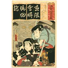 Utagawa Kunisada: E - Seisho Nanatsu Iroha - Artelino