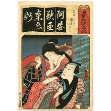 Utagawa Kunisada: Lovers - Seisho Nanatsu Iroha - Artelino