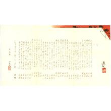 Shibata Zeshin: Poems - Surimono - Artelino