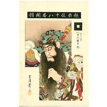 鳥居清忠: Kan-u - Kabuki Juhachi Ban - Artelino