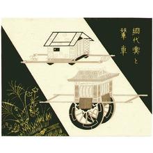 Kamei Tobei: Aristocrat Transportation - Kaleidoscope II - Artelino