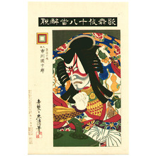 Torii Kiyotada I: Warrior Kagekiyo - Kabuki Juhachi Ban - Artelino