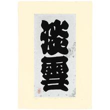 Maki Haku: Poem 72 - 3 - Artelino
