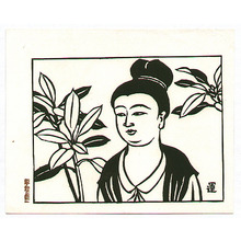 Hiratsuka Unichi: Yuzuruha - Classical Beauty - Artelino