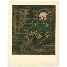 Yamaguchi Susumu: Childhood of Sesshu - Ichimokushu Vol. 4 - Artelino