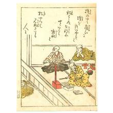 Nishikawa Sukenobu: Blind Shamisen Player - Artelino