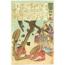 小林清親: Turmoil in Dragon Palace - One Hundred Collected Laughs - Artelino