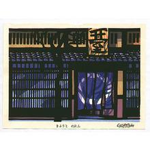 Karhu Clifton: Store Curtain in Kyoto - Artelino