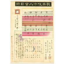 鳥居清忠: Index Page - Kabuki Juhachi Ban - Artelino