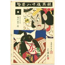 鳥居清忠: Shibaraku - Kabuki Juhachi Ban - Artelino
