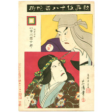 Torii Kiyotada I: Ja Yanagi - Kabuki Juhachi Ban - Artelino