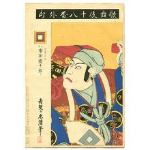 Torii Kiyotada I: Uiro - Kabuki Juhachi Ban - Artelino