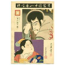 鳥居清忠: Narukami - Kabuki Juhachi Ban - Artelino