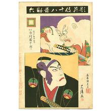 Torii Kiyotada I: Sukeroku - Kabuki Juhachi Ban - Artelino