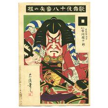 Torii Kiyotada I: Yanone - Kabuki Juhachi Ban - Artelino