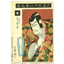 Torii Kiyotada I: Kenuki - Kabuki Juhachi Ban - Artelino