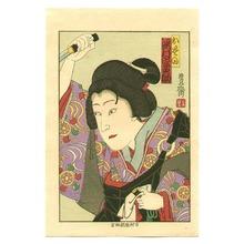 Utagawa Kunisada III: Sawamura Sounosuke - Kabuki - Artelino