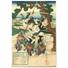 Ryusai Shigeharu: One over Three - Eight Dog Heroes - Artelino