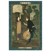 Mizuno Toshikata: Takasugi Shinsaku - Kyodo Risshi - Artelino