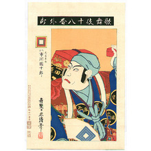Torii Kiyotada I: Uirou - Kabuki Juhachi Ban - Artelino